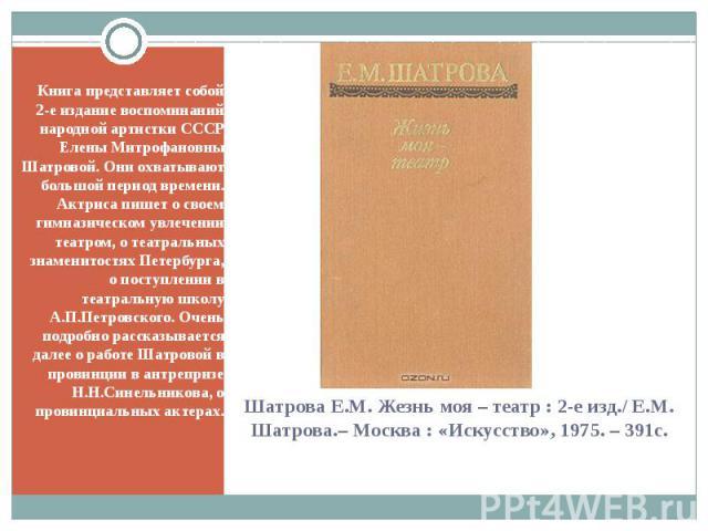 Книга представляет собой 2-е издание воспоминаний народной артистки СССР Елены Митрофановны Шатровой. Они охватывают большой период времени. Актриса пишет о своем гимназическом увлечении театром, о театральных знаменитостях Петербурга, о поступлении…
