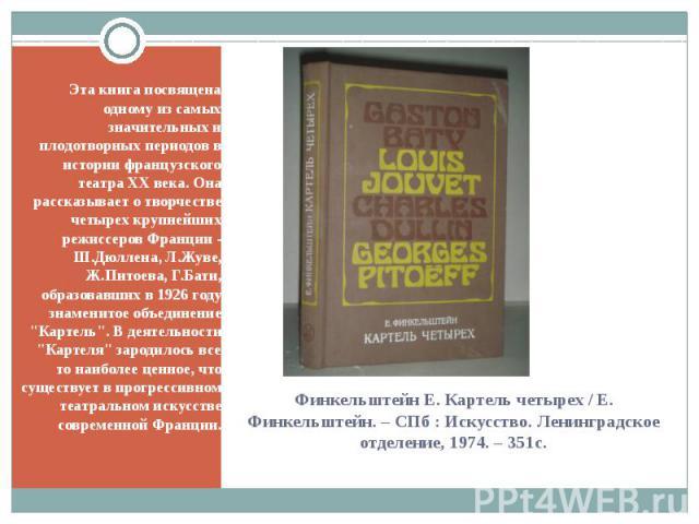 Эта книга посвящена одному из самых значительных и плодотворных периодов в истории французского театра XX века. Она рассказывает о творчестве четырех крупнейших режиссеров Франции - Ш.Дюллена, Л.Жуве, Ж.Питоева, Г.Бати, образовавших в 1926 году знам…