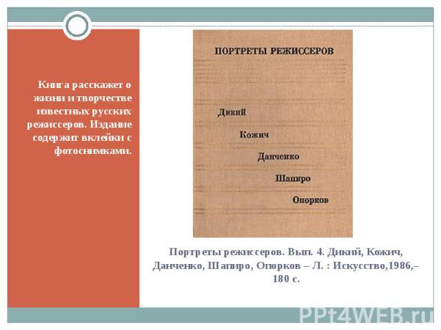Книга расскажет о жизни и творчестве известных русских режиссеров. Издание содержит вклейки с фотоснимками.