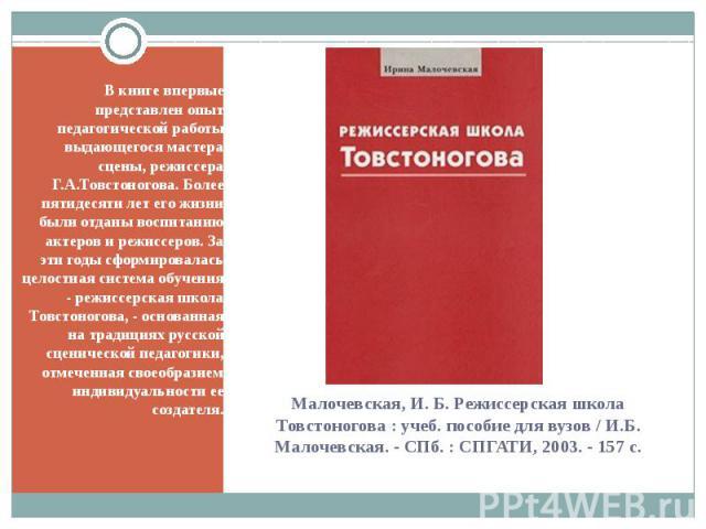 В книге впервые представлен опыт педагогической работы выдающегося мастера сцены, режиссера Г.А.Товстоногова. Более пятидесяти лет его жизни были отданы воспитанию актеров и режиссеров. За эти годы сформировалась целостная система обучения - режиссе…