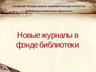 Алтайская государственная академия культуры и искусств Библиотека музыкального ф