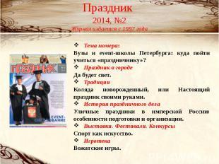 Праздник 2014, №2Журнал издается с 1997 года Тема номера:Вузы и event-школы Пете