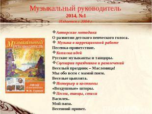 Музыкальный руководитель 2014, №1 Издается с 2004 г.Авторские методикиО развитии