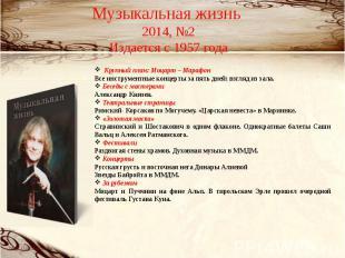 Музыкальная жизнь 2014, №2Издается с 1957 года Крупный план: Моцарт – МарафонВсе