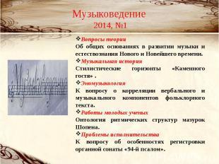 Музыковедение 2014, №1 Вопросы теорииОб общих основаниях в развитии музыки и ест