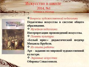 Искусство в школе 2014, №1Основан в 1921году Вопросы художественной педагогикиПе