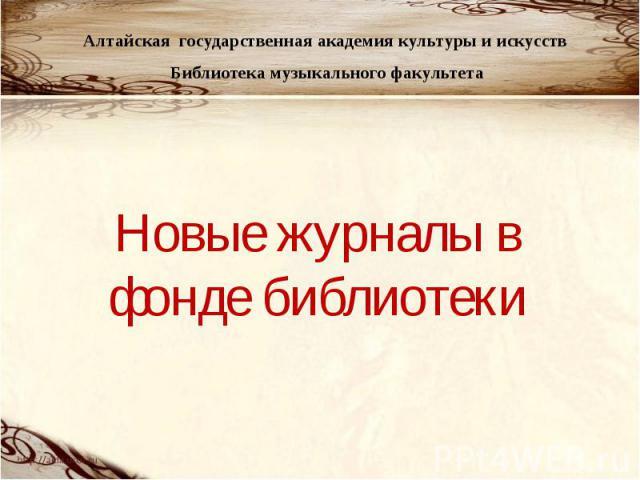 Алтайская государственная академия культуры и искусств Библиотека музыкального факультета Новые журналы в фонде библиотеки