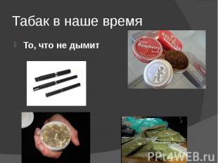 Табак в наше время
