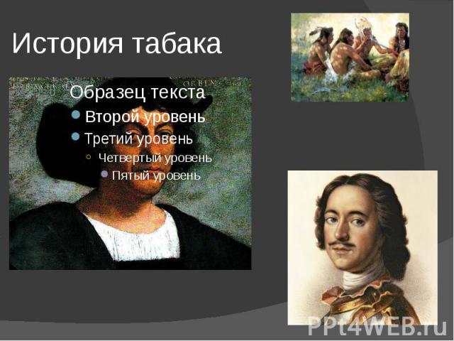 История табака