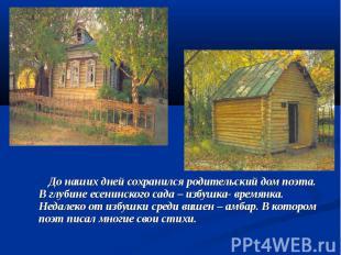 До наших дней сохранился родительский дом поэта. В глубине есенинского сада – из