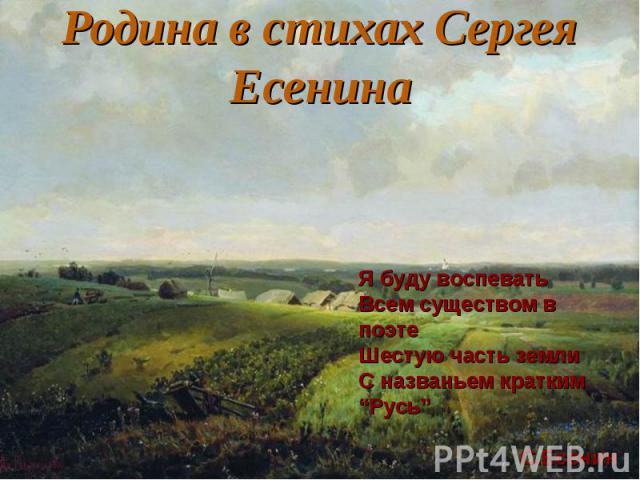 Родина в стихах Сергея Есенина