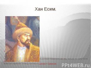 Хан Есим. ханКазахского ханства 1598−1628 гг. сынШигая Е