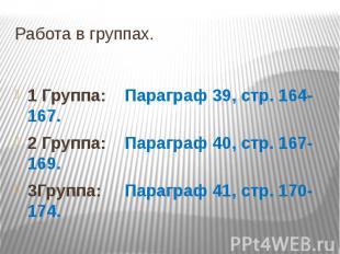 Работа в группах. 1 Группа: Параграф 39, стр. 164-167. 2 Группа: Параграф 40, ст
