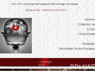 Доклад на тему: «Педагогика и психология.» Выполнила: Студентка 1 курса 11 групп