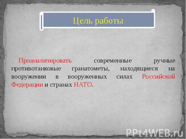 Проанализировать современные ручные противотанковые гранатометы, находящиеся на вооружении в вооруженных силах Российской Федерации и странах НАТО. Проанализировать современные ручные противотанковые гранатометы, находящиеся на вооружении в вооружен…