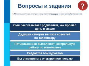 Вопросы и задания 3. Жизненные ситуации, в которых осуществляется передача инфор