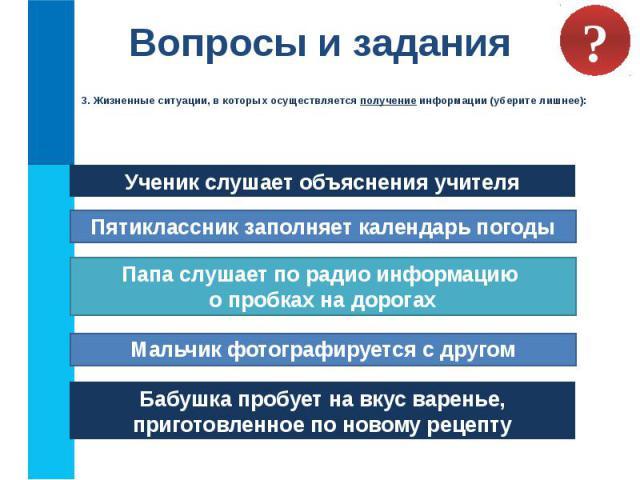 Вопросы и задания 3. Жизненные ситуации, в которых осуществляется получение информации (уберите лишнее):