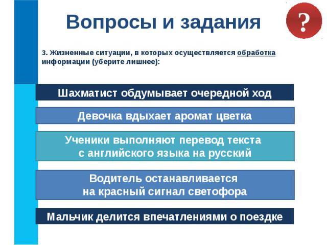 Вопросы и задания 3. Жизненные ситуации, в которых осуществляется обработка информации (уберите лишнее):