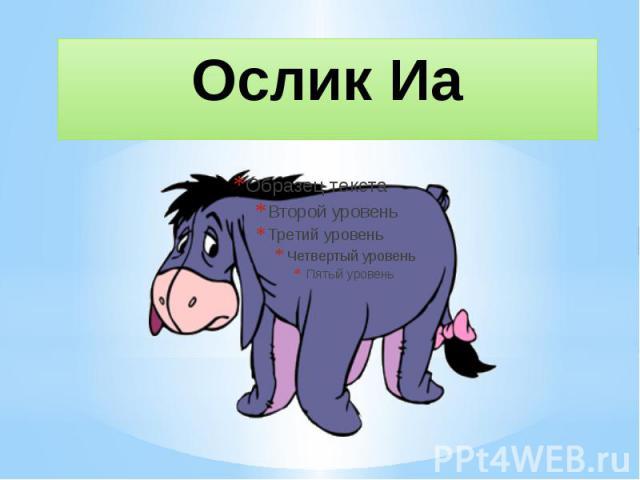 Ослик Иа