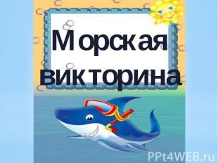 Морская викторина
