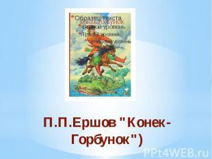 """П.П.Ершов """"Конек-Горбунок"""")"""