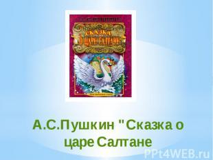 """А.С.Пушкин """"Сказка о царе Салтане"""