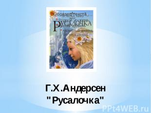 "Г.Х.Андерсен ""Русалочка"""