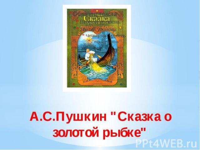 """А.С.Пушкин """"Сказка о золотой рыбке"""""""