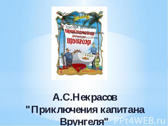 """А.С.Некрасов """"Приключения капитана Врунгеля"""""""