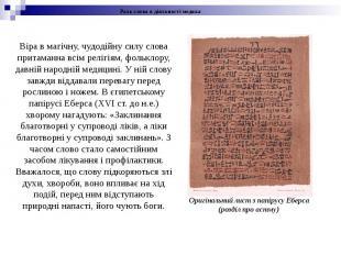 Віра в магічну, чудодійну силу слова притаманна всім релігіям, фольклору, давній