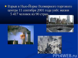 Взрыв в Нью-Йорке Всемирного торгового центра 11 сентября 2001 года унёс жизни 5