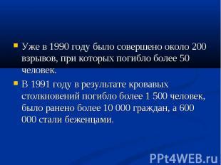 Уже в 1990 году было совершено около 200 взрывов, при которых погибло более 50 ч
