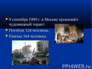 9 сентября 1999 г. в Москве произошёл чудовищный теракт: 9 сентября 1999 г. в Мо
