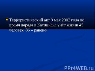 Террористический акт 9 мая 2002 года во время парада в Каспийске унёс жизни 45 ч