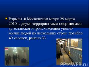 Взрывы в Московском метро 29 марта 2010 г. двумя террористками-смертницами дагес