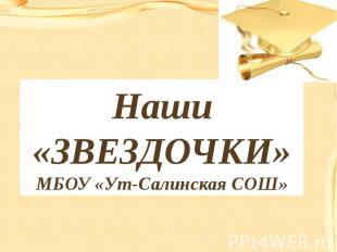 Наши «ЗВЕЗДОЧКИ» МБОУ «Ут-Салинская СОШ»