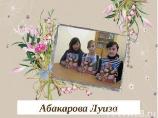 Абакарова Луиза