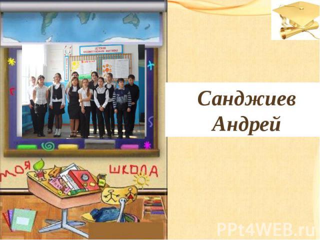 Санджиев Андрей