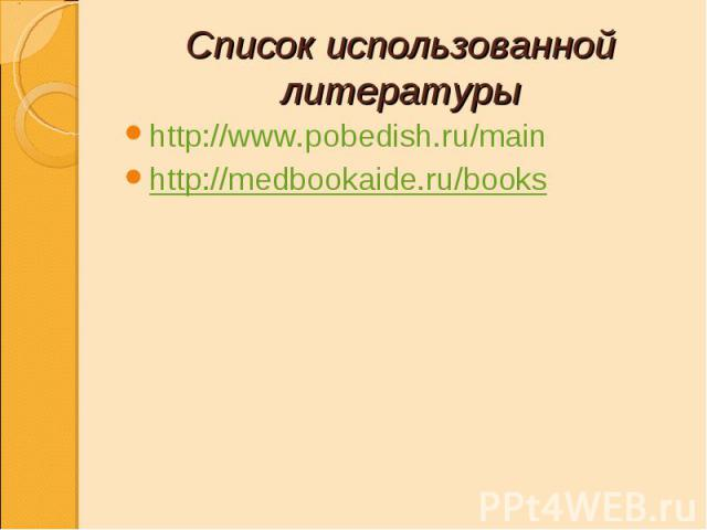 http://www.pobedish.ru/main http://www.pobedish.ru/main http://medbookaide.ru/books