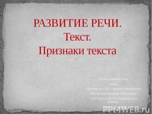 Развитие речи. Текст. Признаки текста Урок развития речи 7 класс Учитель русског