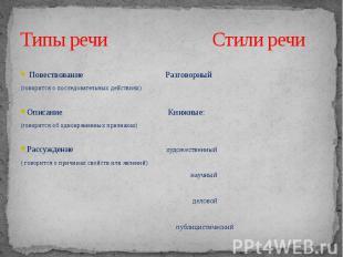 Типы речи Стили речи Повествование Разговорный(говорится о последовательных дейс