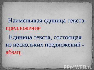 Наименьшая единица текста- предложение Единица текста, состоящая из нескольких п