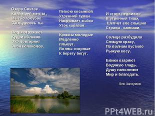 Озеро Святое -Край моей мечты ,В небо голубоеЗагляделось ты.Воды отражаютКудри о