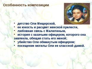 Особенность композиции детство Оли Мещерской, ее юность и расцвет женской прелес