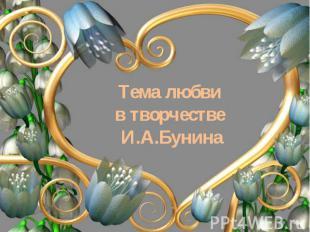 Тема любви в творчестве И.А.Бунина