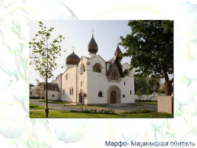 Марфо- Мариинская обитель