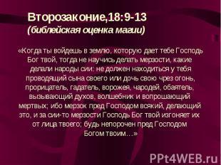 Второзаконие,18:9-13(библейская оценка магии)«Когда ты войдешь в землю, которую