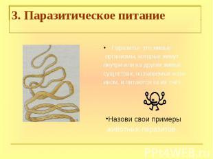 3. Паразитическое питаниеПаразиты- это живые организмы, которые живут внутри или