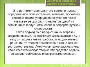 Ломоносов в реформе русской словесности. Эта регламентация для того времени имел