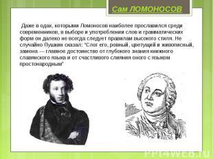 Сам ЛОМОНОСОВ Даже в одах, которыми Ломоносов наиболее прославился среди совреме